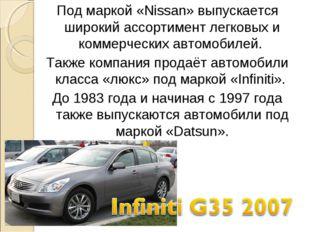 Под маркой «Nissan» выпускается широкий ассортимент легковых и коммерческих а