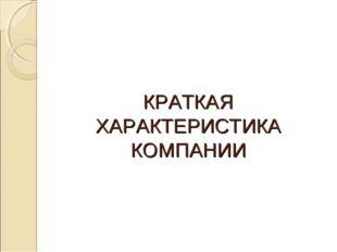 КРАТКАЯ ХАРАКТЕРИСТИКА КОМПАНИИ
