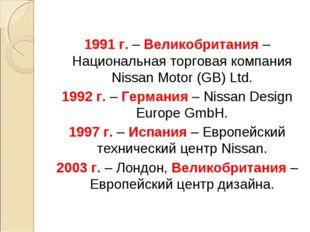 1991 г. – Великобритания – Национальная торговая компания Nissan Motor (GB) L