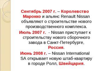 Сентябрь 2007 г. – Королевство Марокко и альянс Renault Nissan объявляют о ст