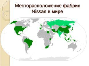 Месторасположение фабрик Nissan в мире