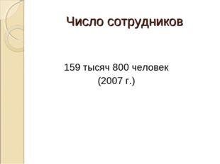 Число сотрудников 159 тысяч 800 человек (2007 г.)