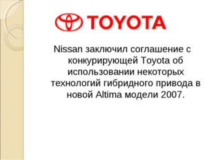Nissan заключил соглашение с конкурирующей Toyota об использовании некоторых