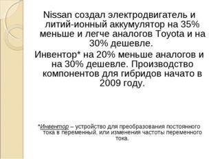 Nissan создал электродвигатель и литий-ионный аккумулятор на 35% меньше и лег