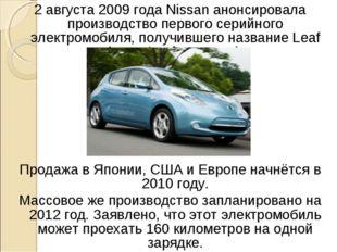 2 августа 2009 года Nissan анонсировала производство первого серийного электр