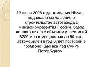 13 июня 2006 года компания Nissan подписала соглашение о строительстве автоза