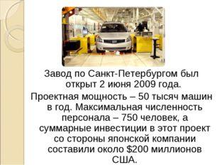 Завод по Санкт-Петербургом был открыт 2 июня 2009 года. Проектная мощность –