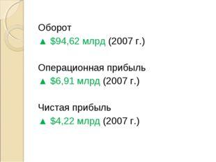 Оборот ▲ $94,62 млрд (2007 г.) Операционная прибыль ▲ $6,91 млрд (2007 г.)