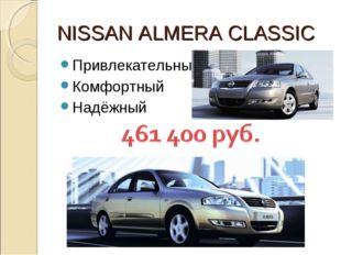 NISSAN ALMERA CLASSIC Привлекательный Комфортный Надёжный