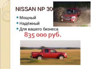 NISSAN NP 300 Мощный Надёжный Для вашего бизнеса