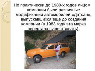 Но практически до 1980-х годов лицом компании были различные модификации авто