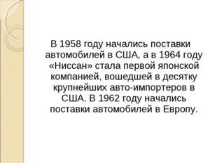 В 1958 году начались поставки автомобилей в США, а в 1964 году «Ниссан» стала