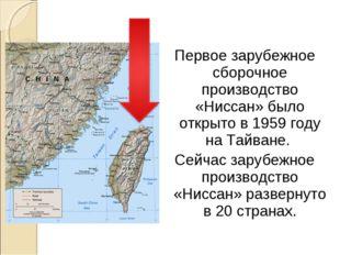 Первое зарубежное сборочное производство «Ниссан» было открыто в 1959 году на
