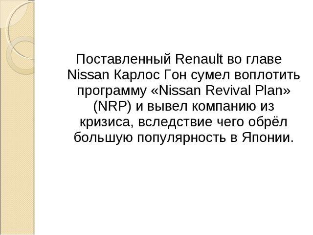 Поставленный Renault во главе Nissan Карлос Гон сумел воплотить программу «Ni...