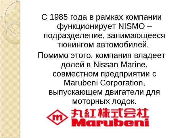 С 1985 года в рамках компании функционирует NISMO – подразделение, занимающее...