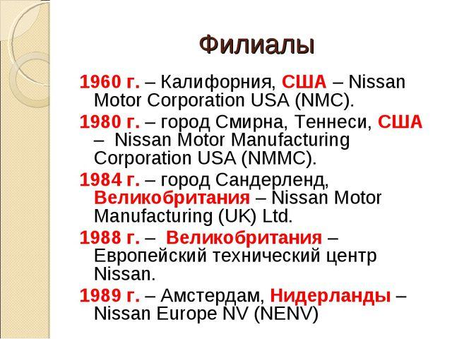 Филиалы 1960 г. – Калифорния, США – Nissan Motor Corporation USA (NMC). 1980...