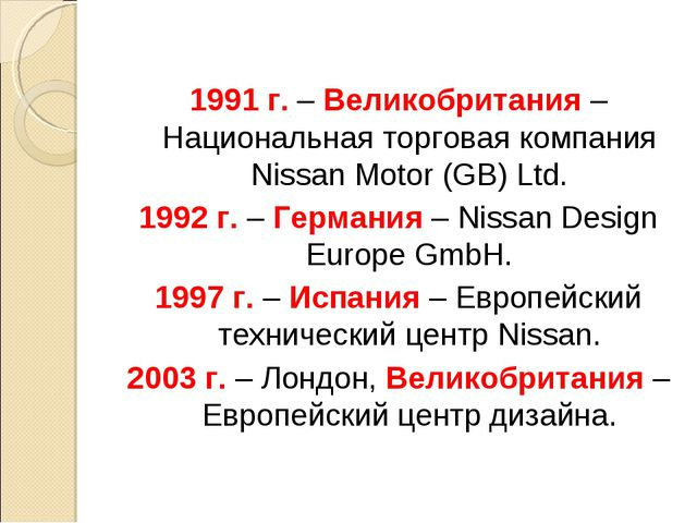 1991 г. – Великобритания – Национальная торговая компания Nissan Motor (GB) L...