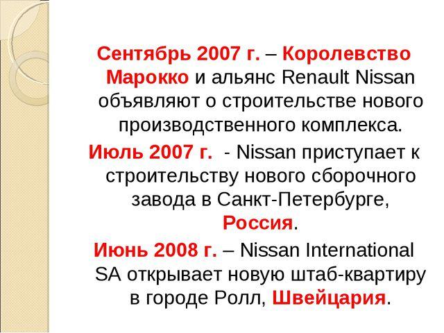 Сентябрь 2007 г. – Королевство Марокко и альянс Renault Nissan объявляют о ст...