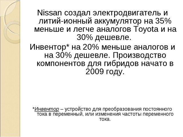 Nissan создал электродвигатель и литий-ионный аккумулятор на 35% меньше и лег...