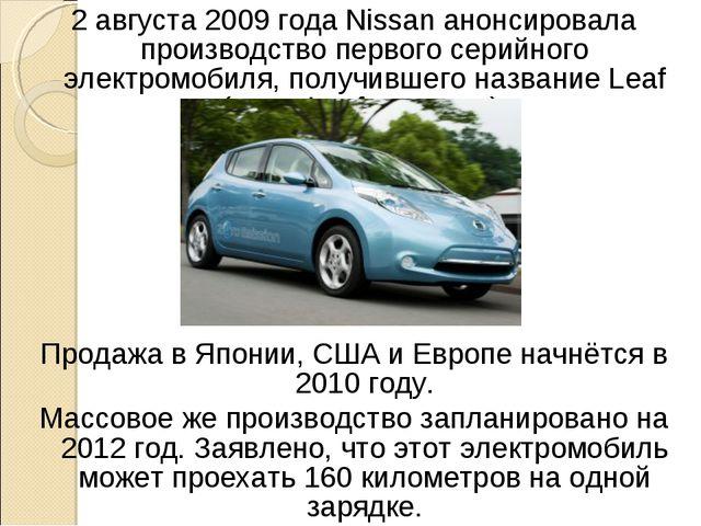 2 августа 2009 года Nissan анонсировала производство первого серийного электр...
