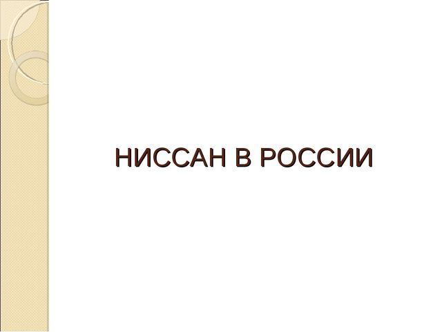 НИССАН В РОССИИ