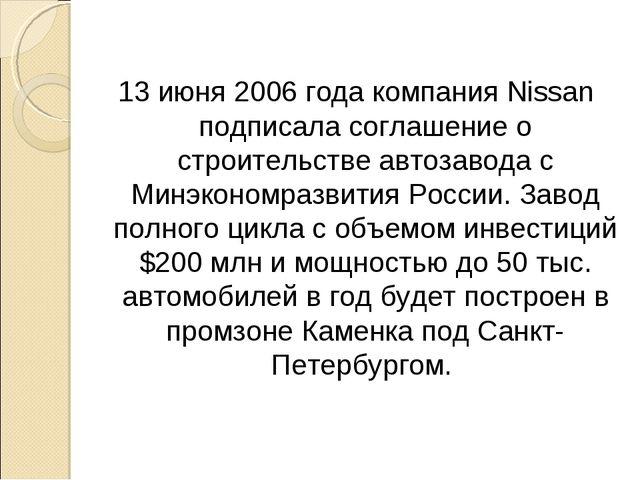 13 июня 2006 года компания Nissan подписала соглашение о строительстве автоза...