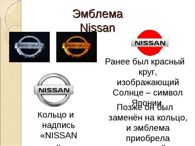 Эмблема Nissan Ранее был красный круг, изображающий Солнце – символ Японии. К...