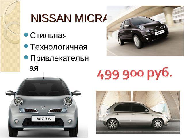 NISSAN MICRA Стильная Технологичная Привлекательная