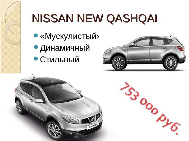 NISSAN NEW QASHQAI «Мускулистый» Динамичный Стильный