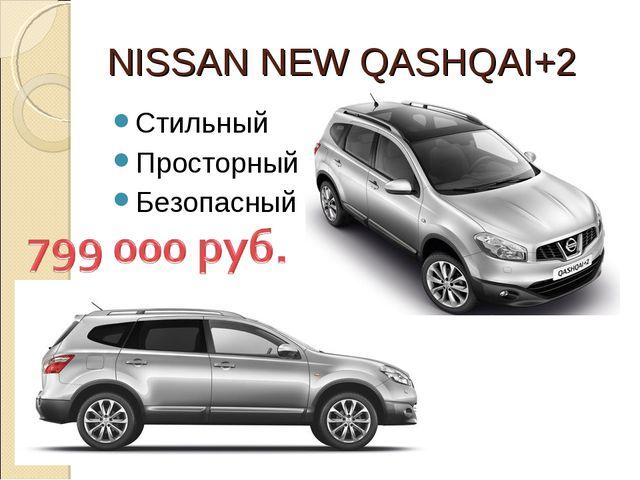 NISSAN NEW QASHQAI+2 Стильный Просторный Безопасный