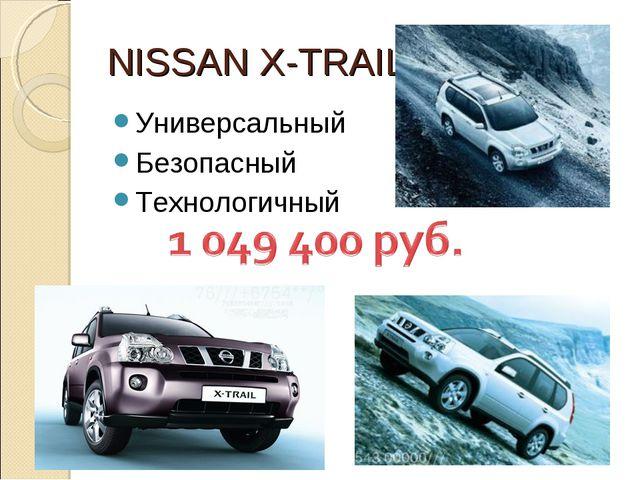 NISSAN X-TRAIL Универсальный Безопасный Технологичный