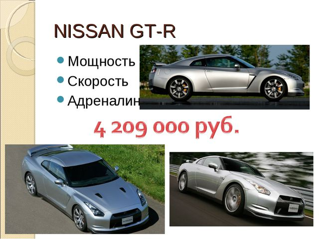 NISSAN GT-R Мощность Скорость Адреналин