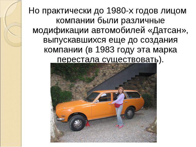 Но практически до 1980-х годов лицом компании были различные модификации авто...