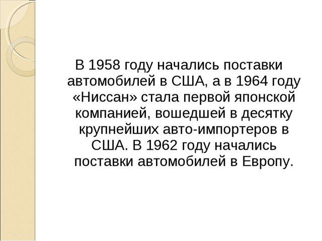 В 1958 году начались поставки автомобилей в США, а в 1964 году «Ниссан» стала...
