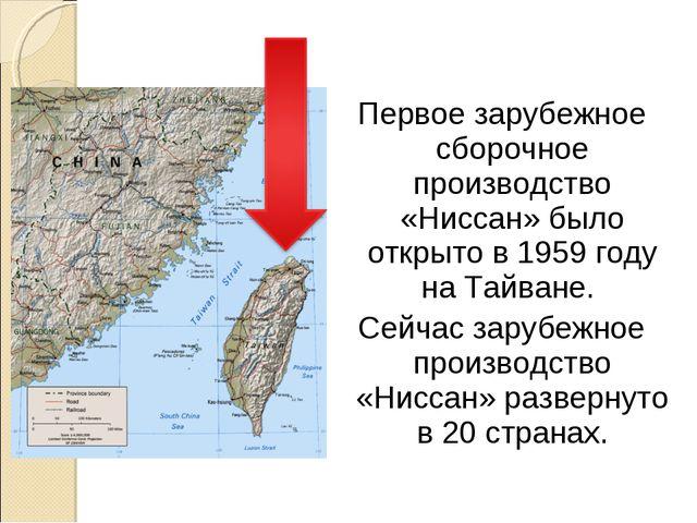 Первое зарубежное сборочное производство «Ниссан» было открыто в 1959 году на...