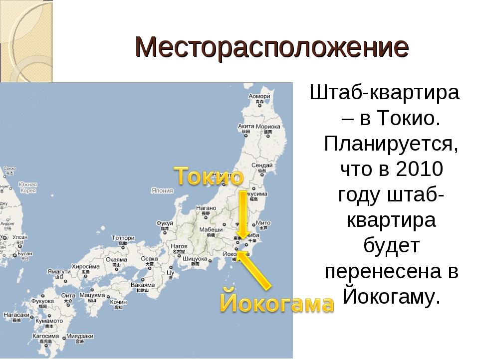 Месторасположение Штаб-квартира – в Токио. Планируется, что в 2010 году штаб-...