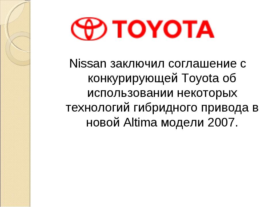 Nissan заключил соглашение с конкурирующей Toyota об использовании некоторых...