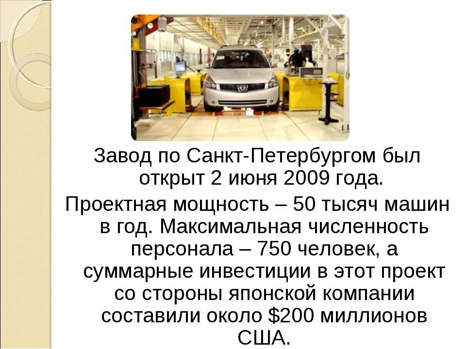 Завод по Санкт-Петербургом был открыт 2 июня 2009 года. Проектная мощность –...