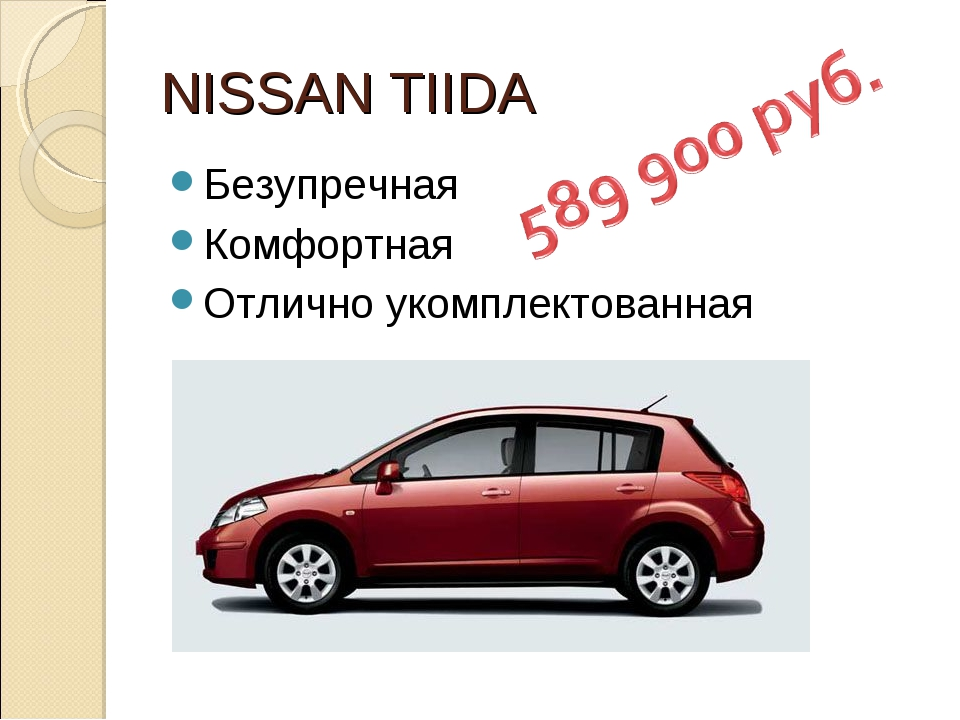 NISSAN TIIDA Безупречная Комфортная Отлично укомплектованная