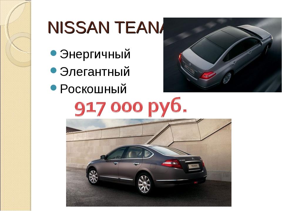 NISSAN TEANA Энергичный Элегантный Роскошный
