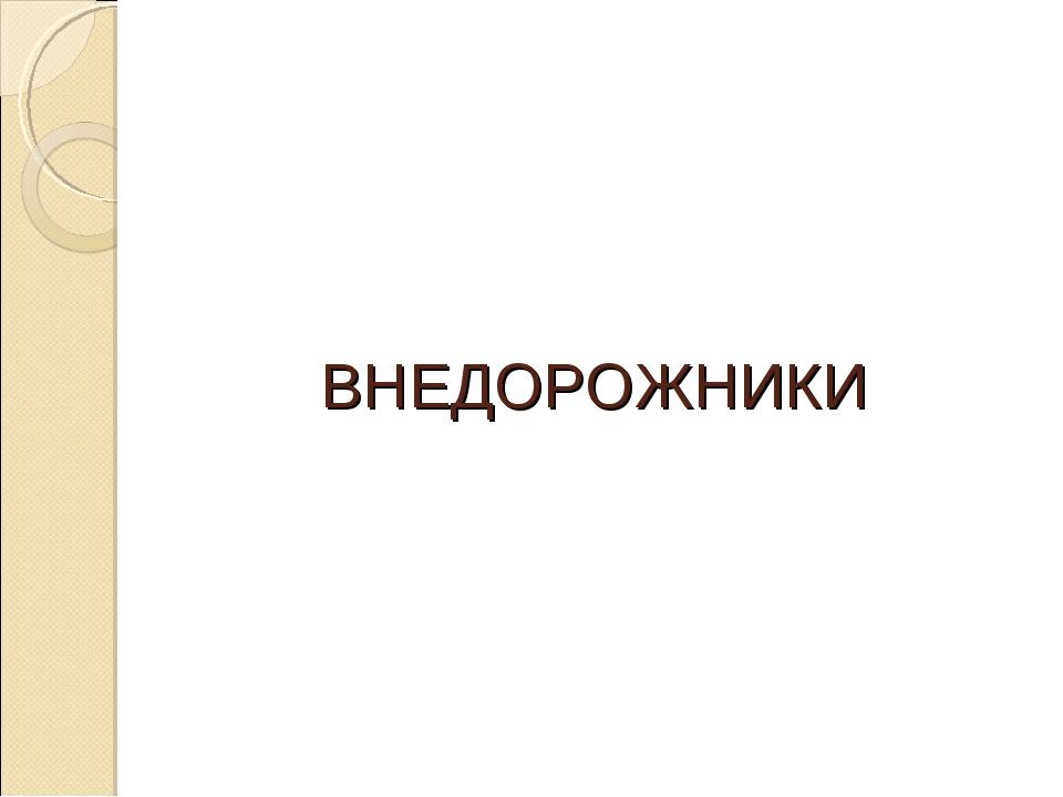 ВНЕДОРОЖНИКИ