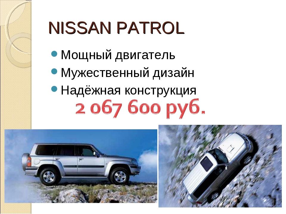 NISSAN PATROL Мощный двигатель Мужественный дизайн Надёжная конструкция