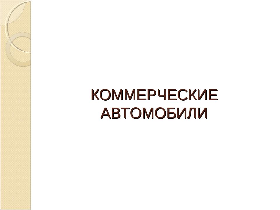КОММЕРЧЕСКИЕ АВТОМОБИЛИ