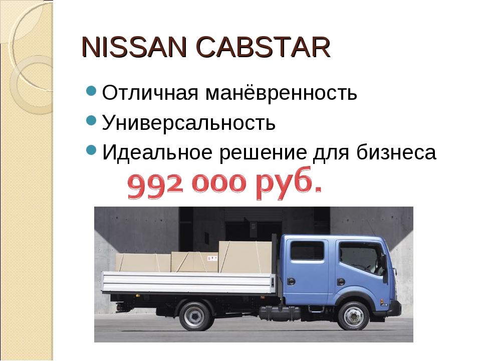 NISSAN CABSTAR Отличная манёвренность Универсальность Идеальное решение для б...
