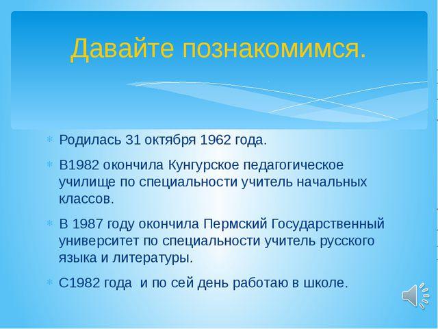 Родилась 31 октября 1962 года. В1982 окончила Кунгурское педагогическое учили...