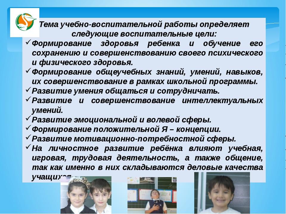 Тема учебно-воспитательной работы определяет следующие воспитательные цели: Ф...