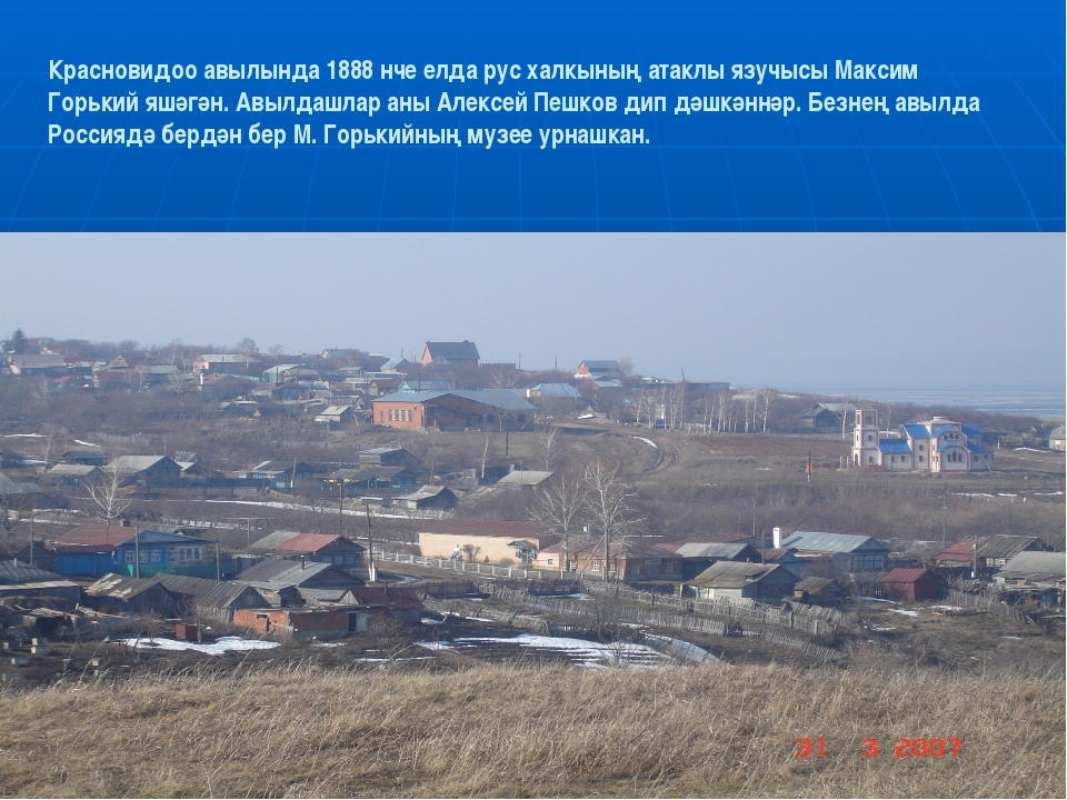 Красновидоо авылында 1888 нче елда рус халкының атаклы язучысы Максим Горький...