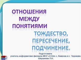 Подготовила учитель информатики филиала МОУ «СОШ» с. Каменка в с Чернавка Шер