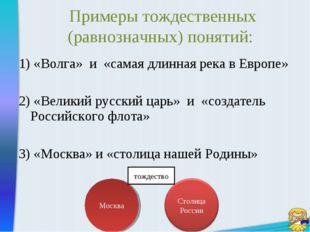 1) «Волга» и «самая длинная река в Европе»  2) «Великий русский царь» и «соз