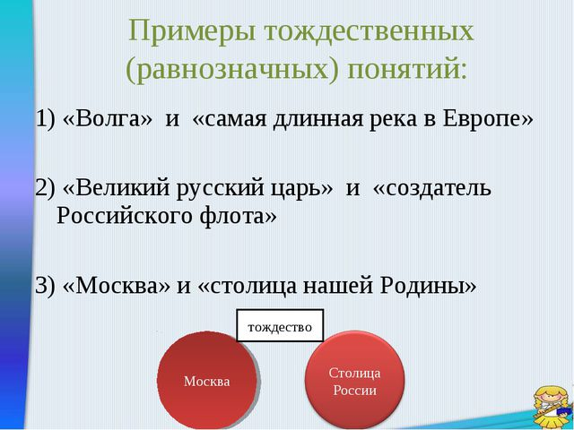 1) «Волга» и «самая длинная река в Европе»  2) «Великий русский царь» и «соз...